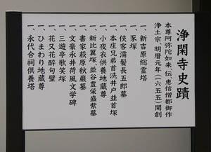 浄閑寺史跡の種類